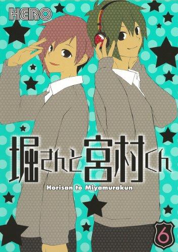 堀さんと宮村くん 6 (ガンガンコミックス)の詳細を見る