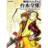 戦国BASARA2台本全集 (カプコンオフィシャルブックス)