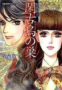 Best of 名香智子 : 1 閑古鳥の巣 (ジュールコミックス)