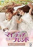 [DVD]マイ・ディア・フレンド~恋するコンシェルジュ~DVD-BOX2