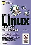 [改訂第3版]Linuxコマンドポケットリファレンス