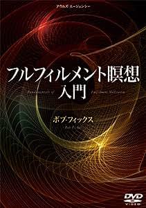 ボブフィックス『フルフィルメント瞑想入門』 [DVD]