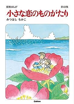 [みつはしちかこ]の小さな恋のものがたり第43集