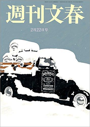[画像:週刊文春 2月22日号[雑誌]]