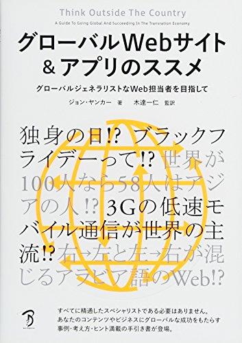 グローバルWebサイト&アプリのススメ グローバルジェネラリストなWeb担当者を目指してのスキャン・裁断・電子書籍なら自炊の森