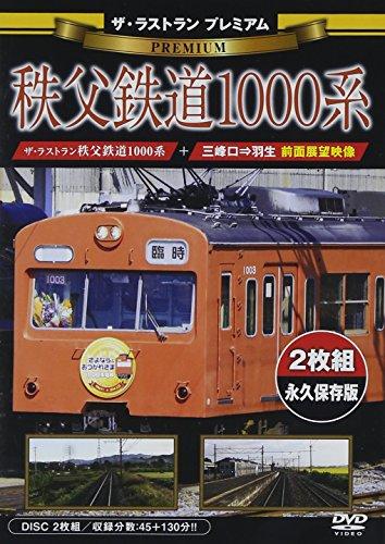 『ザ・ラストラン プレミアム 秩父鉄道1000系 [DVD]』のトップ画像