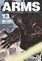 ARMS 13 (小学館文庫 みD 21)