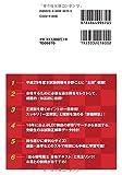 2018年版出る順宅建士 ウォーク問 過去問題集 3 法令上の制限・税・その他 (出る順宅建士シリーズ)