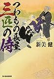 つわもの長屋 三匹の侍 (時代小説文庫)