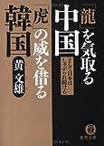 「龍」を気取る中国 「虎」の威を借る韓国 (徳間文庫)