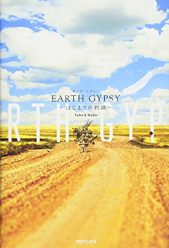 EARTH GYPSY(あーす・じぷしー)-はじまりの物語-の詳細を見る