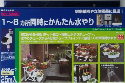 タカギ(takagi) 簡単水やりセット G240【2年間の安心保証】