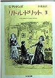 リトル・ドリット〈3〉 (ちくま文庫)