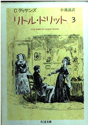 リトル・ドリット〈3〉 (ちくま文庫)の詳細を見る