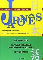 JAPON^ES―ブラジル人のための実用日本語の基礎会話 ローマ字表記