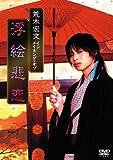 荒木宏文 イン メイキング・オブ 浮絵悲恋[DVD]