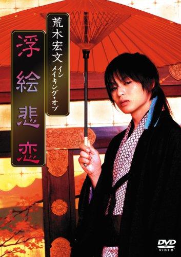 『荒木宏文 「大奥 浮絵悲恋」 メイキング [DVD]』のトップ画像