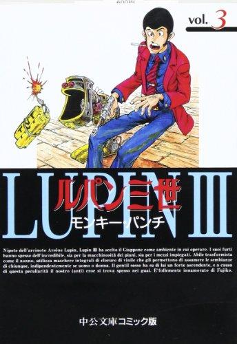 ルパン三世 (3) (中公文庫―コミック版)の詳細を見る