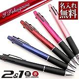 名入れ ボールペン ジェットストリーム2&1 0.5mm 0.7mm 多機能 三菱鉛筆