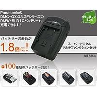 PLATA eco スーパー デジタル マルチ ファンクション 充電器 【 DMW-BLD10E 専用 】 Panasonic