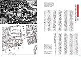 新宿・渋谷・原宿 盛り場の歴史散歩地図 画像