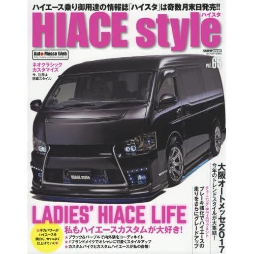 HIACE STYLE Vol.65 (CARTOPMOOK)