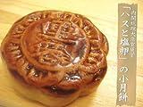 蛋黄蓮蓉(塩漬け卵入りハス餡の月餅)小月餅6個セット