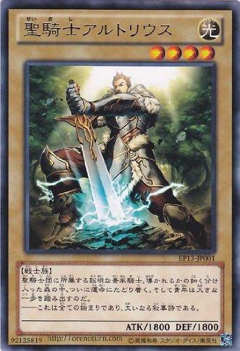 遊戯王)R◇聖騎士アルトリウス(EP13-JP001)