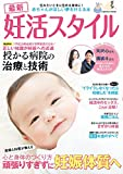 最新妊活スタイル (COSMIC MOOK)