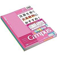 コクヨ ノート キャンパスノート ドット入り文系線 (B+罫 6.8mm) 5色パック B5 ノ-F3CBMNX5