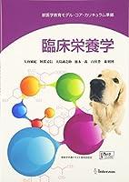 臨床栄養学―獣医学教育モデル・コア・カリキュラム準拠
