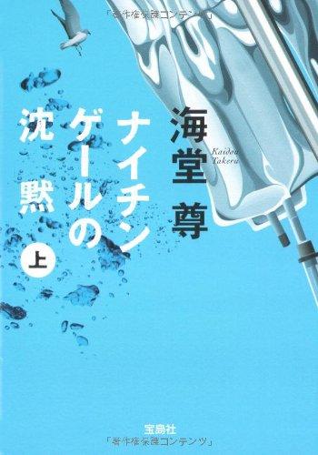 ナイチンゲールの沈黙(上) (宝島社文庫 C か 1-3 「このミス」大賞シリーズ)