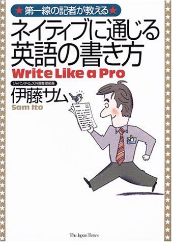 ネイティブに通じる英語の書き方の詳細を見る