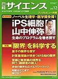 日経 サイエンス 2012年 12月号 [雑誌]