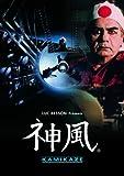 神風 リストアHDマスター版[DVD]