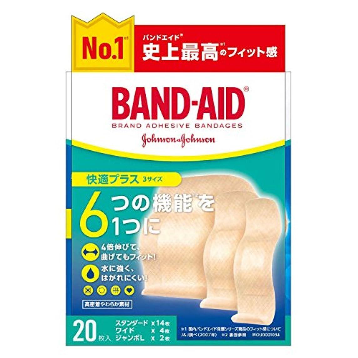 インデックス不調和毒液BAND-AID(バンドエイド) 救急絆創膏 快適プラス 3サイズアソート 20枚