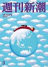 週刊新潮 2017年 1/19 号 [雑誌]