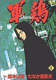 軍鶏 (4) (Action comics)