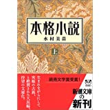 本格小説(上) (新潮文庫)