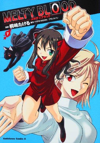 MELTY BLOOD (7) (角川コミックス・エース 155-7)の詳細を見る