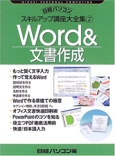 日経パソコンスキルアップ講座大全集2WORD&文書作成