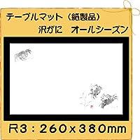 紙製品 テーブルマット 尺3 沢がに No.0106 100枚