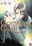ゴージャス・カラットgalaxy―聖なる怪物の森 (バーズコミックス)
