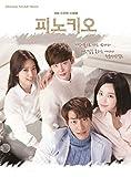ピノキオ OST (SBS TVドラマ)(韓国盤)