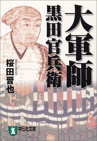 大軍師 黒田官兵衛 (祥伝社文庫)の詳細を見る