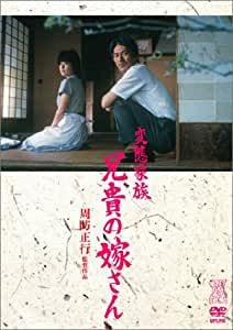 変態家族 兄貴の嫁さん [DVD]