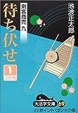 待ち伏せ (1) (大活字文庫―剣客商売 (69))