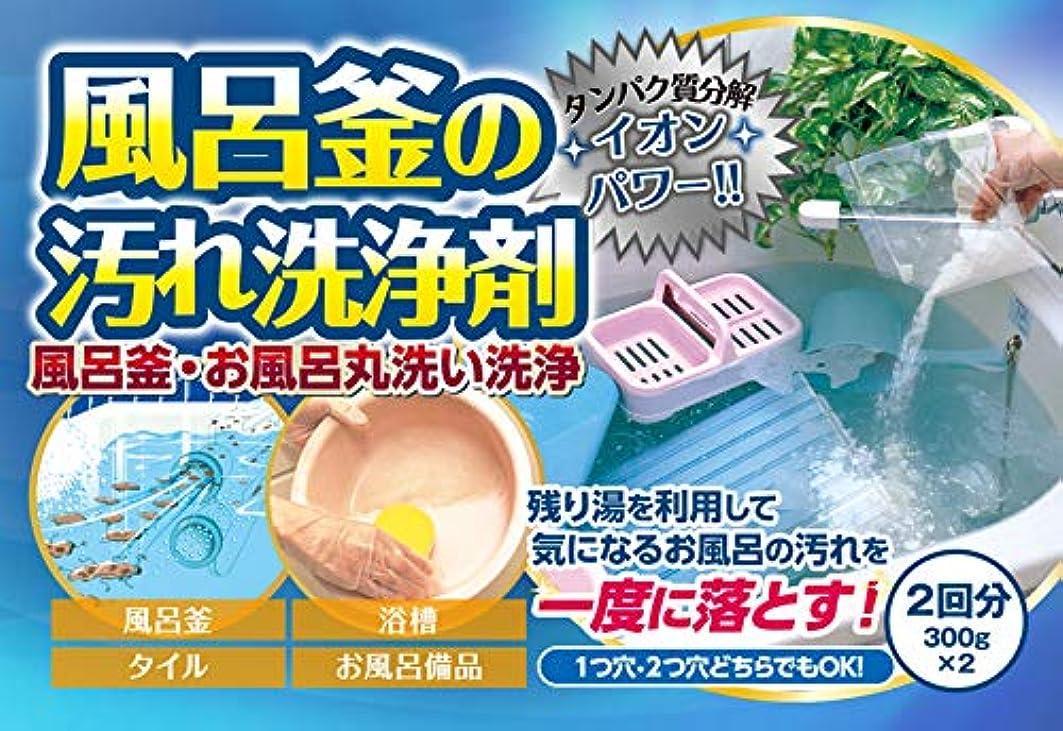 私たちのスピーチサイズ日本製 風呂釜 汚れ 丸ごと 洗浄剤 300g×2個入り お風呂用洗剤 2回分