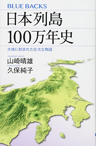 日本列島100万年史 大地に刻まれた壮大な物語 (ブルーバックス)