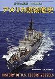 アメリカ護衛艦史 2019年 10 月号 [雑誌]: 世界の艦船 増刊